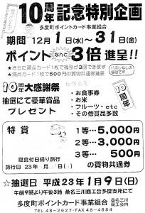 10周年記念セール