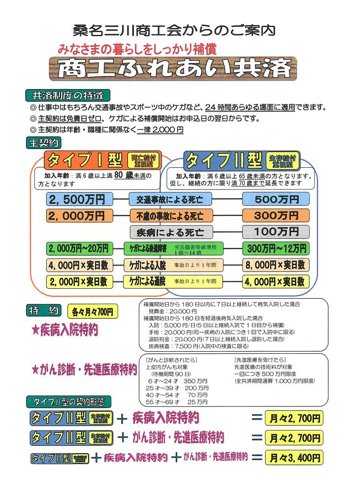 商工ふれあい共済 キャンペーン実施中!!